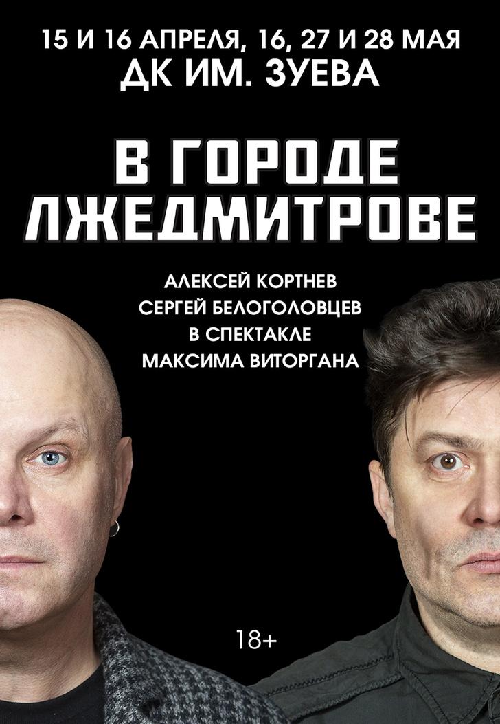 Фото №1 - Показы премьерного спектакля «В городе Лжедмитрове» продолжаются