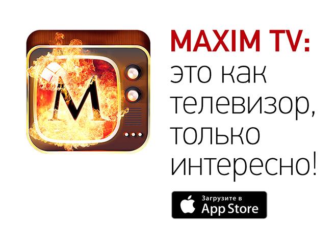 Приложение MAXIM TV Russia в App Store