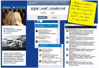 Что творится на экране компьютера Леонида Агутина