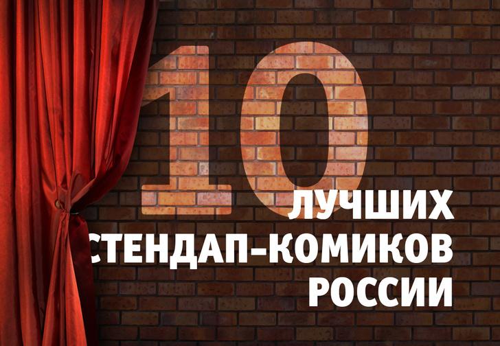 Фото №1 - Лучшие стендаперы России (версия 2017 года)
