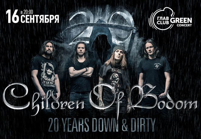 CHILDREN OF BODOM: 20 YEARS DOWN AND DIRTY  16 СЕНТЯБРЯ, ГЛАВCLUB GREEN CОNCERT