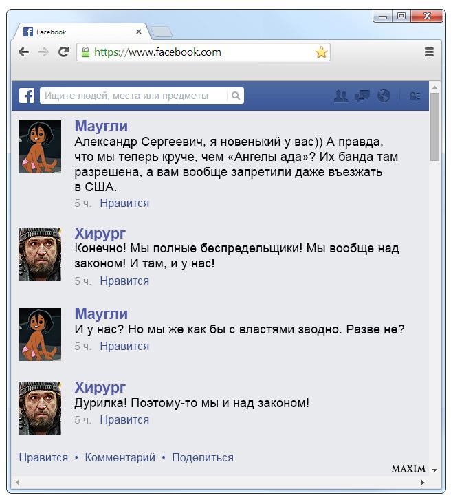 Facebook Хирурга
