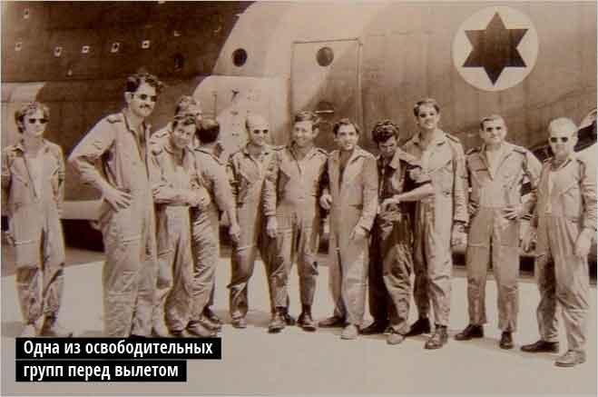 Фото №10 - Молниеносный шалом. История самой успешной операции Моссада по освобождению заложников