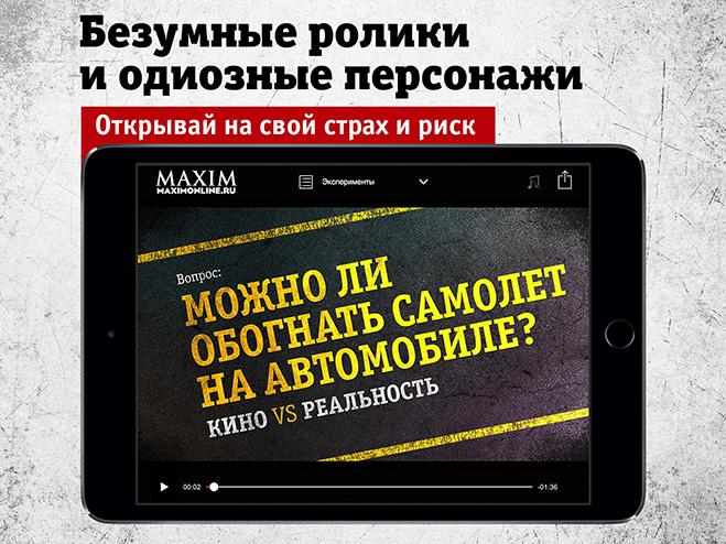 Эксперименты в приложении MAXIM TV Russia