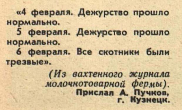 Фото №1 - Идиотизмы из прошлого: 1980 год (выпуск № 11)