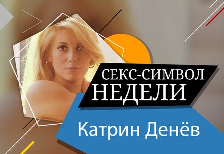 Секс-символ недели: Катрин Денёв!