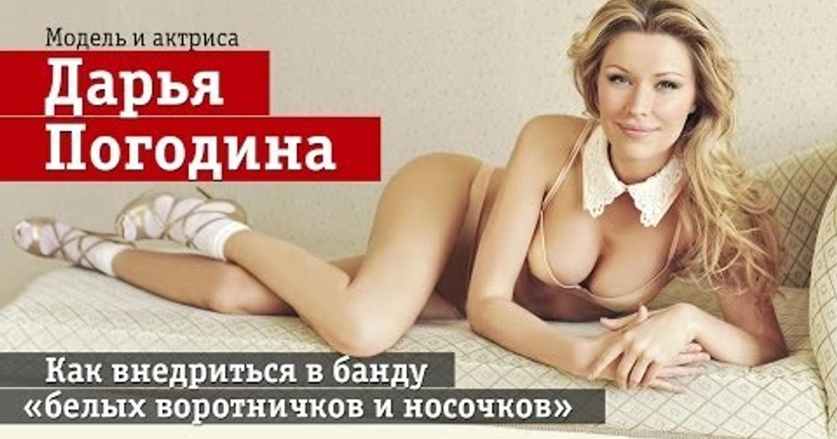 Порно ролики дарья погодина