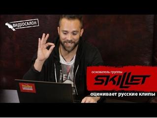 Русские клипы глазами Skillet (Видеосалон №22)