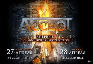 ACCEPT выступит с симфоническим оркестром