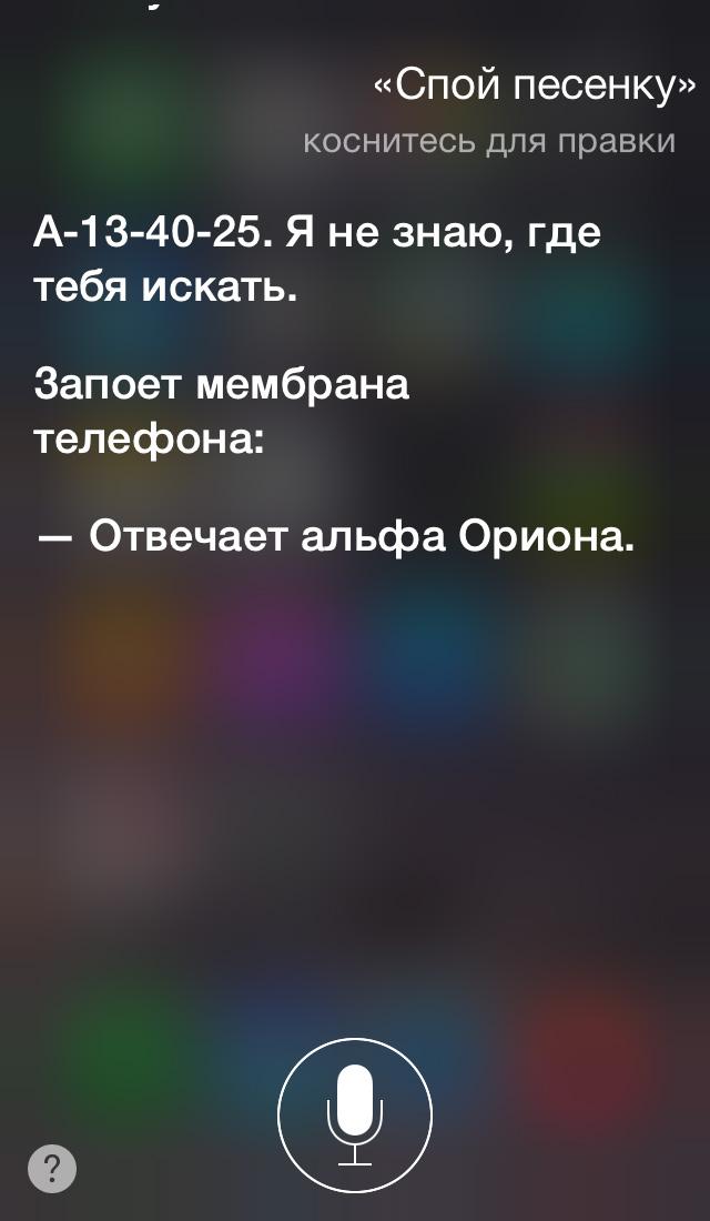 Фото №9 - Эксклюзив: интервью с бета-версией русскоговорящей Siri