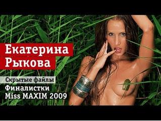 Скрытые файлы Екатерины Рыковой