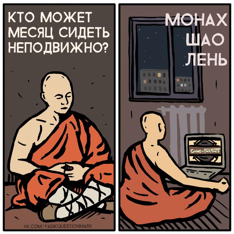 Монах Шаолень #1