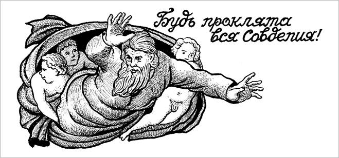 Фото №8 - Жидобой против фуфлогона: подлинные значения тюремных татуировок