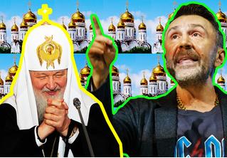 Шнур едкой рифмой ответил на слова патриарха Кирилла о строительстве трех храмов в сутки