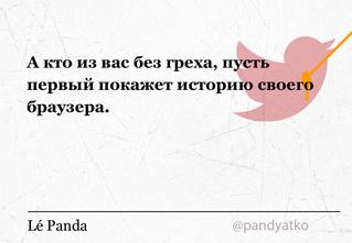 14 лучших шуток недели из русского твиттера