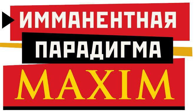 Имманентная парадигма MAXIM