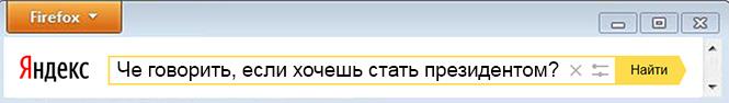Фото №13 - Что творится на экране компьютера Павла Грудинина