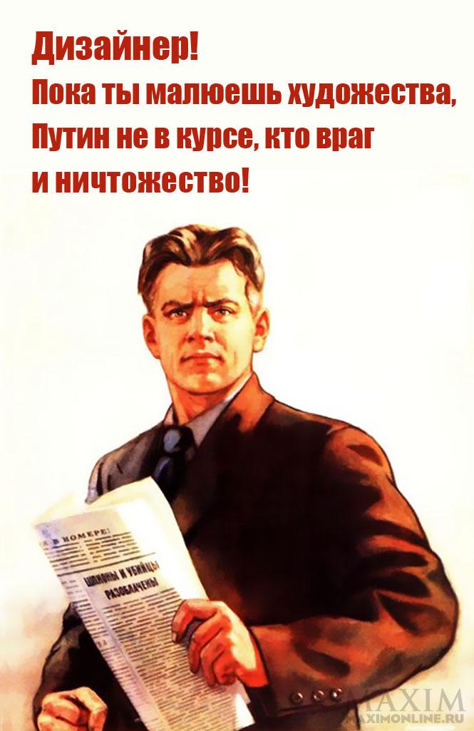 Фото №7 - 25 агитплакатов для всех забывших, что в Интернете кто-то не прав!
