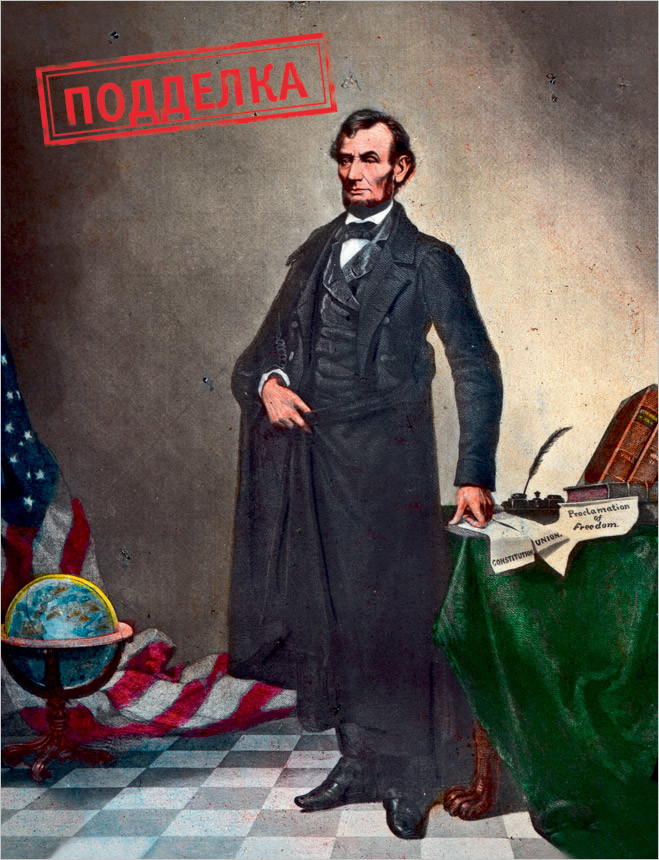 Авраам Линкольн - подделка