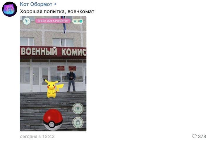 Фото №6 - Лучшие шутки об игре Pokemon GO, которая захватила мир