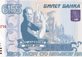 Новая купюра от Центробанка!
