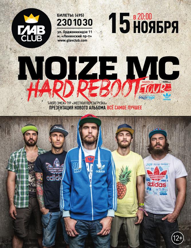Фото №1 - 15 ноября. Noize MC. ГлавClub. Новый альбом