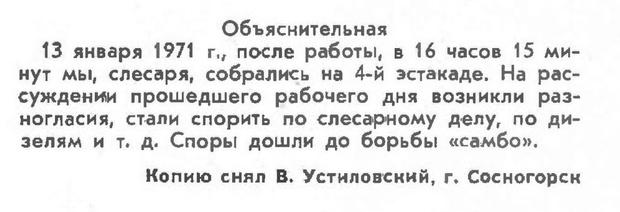 Фото №5 - Идиотизмы из прошлого: 1971 и 1972 годы (выпуск № 4)