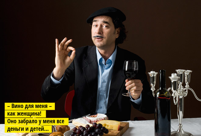 Путеводитель по винному миру, благодаря которому ты наконец-то научишься выбирать хорошее вино