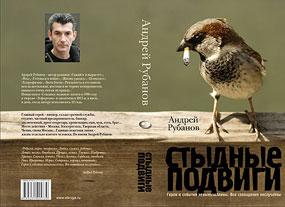 Фото №3 - Большая книга