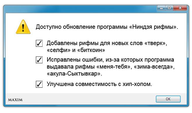 Рабочий стол поэта-песенника Ильи Резника. Обновление программы