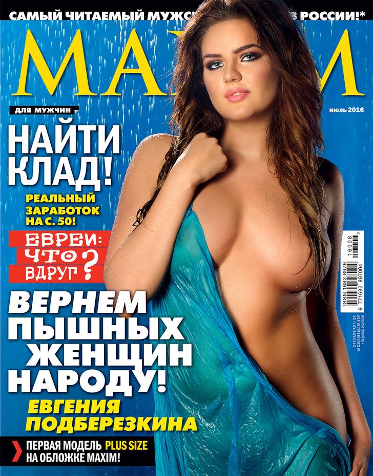 Вернем пышных женщин народу! Евгения Подберезкина — первая модель PLUS SIZE на обложке MAXIM!