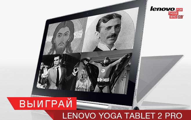 Выиграй Lenovo Yoga Tablet 2 Pro