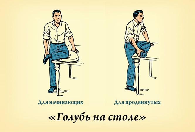 Фото №4 - Упражнения при сидячей работе