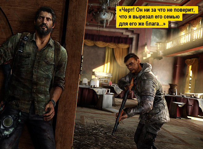 Фото №1 - Игра месяца: шутер The Last of Us