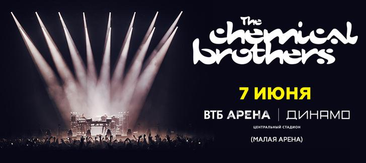 Фото №1 - The Chemical Brothers выступят летом в Москве