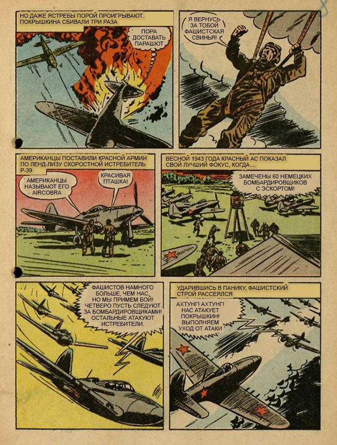 Фото №4 - Трижды герой СССР Покрышкин в американском комиксе