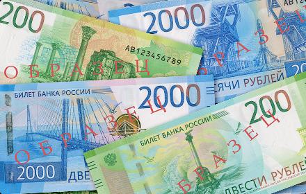 Фото №1 - Посмотри, как выглядят свежевыпущенные купюры номиналом 200 и 2000 рублей!
