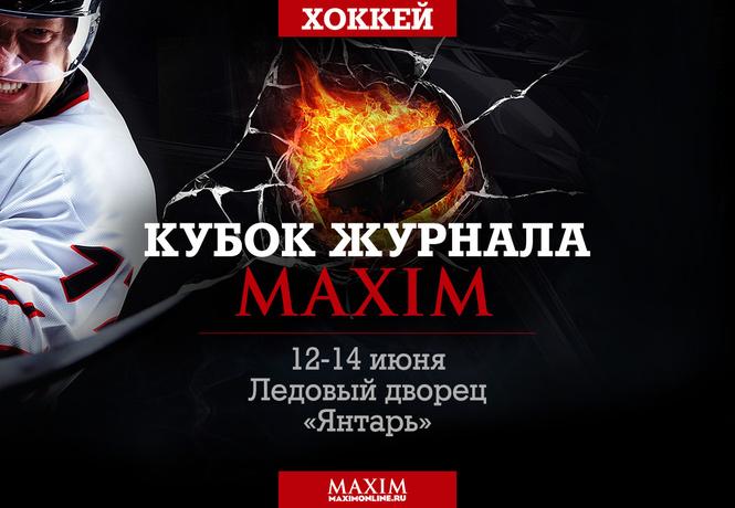 Хоккейный турнир на кубок журнала MAXIM V: Каток ярости