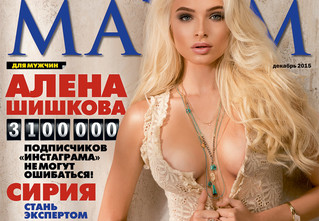 Рейтинг самых желанных женщин страны в декабрьском MAXIM!