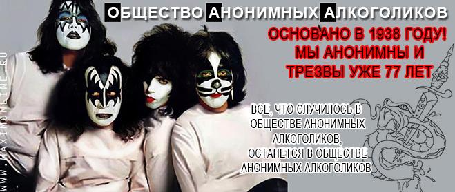 Kiss - ОАА
