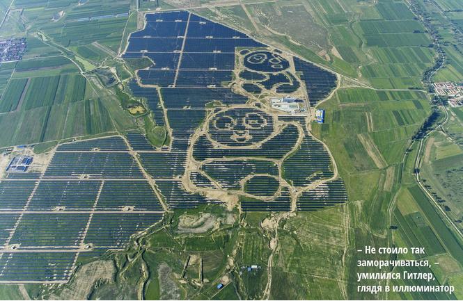 Это не просто фигуры панд на поле, это солнечная электростанция
