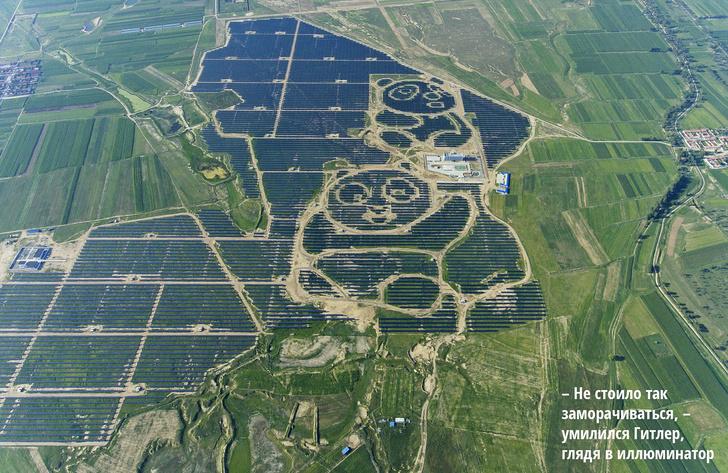Фото №1 - Это не просто фигуры панд на поле, это солнечная электростанция