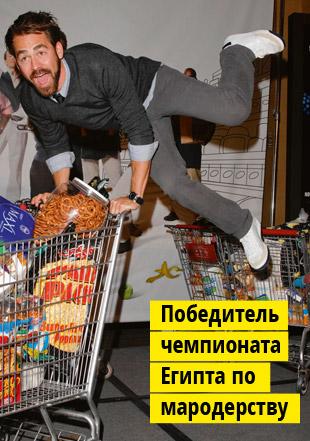Прокатиться на тележке из супермаркета