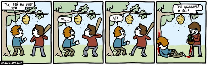 Наши любимые комиксы Райана Хадсона. Часть 1