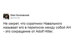 Избранные шутки о сравнении Навального с Гитлером