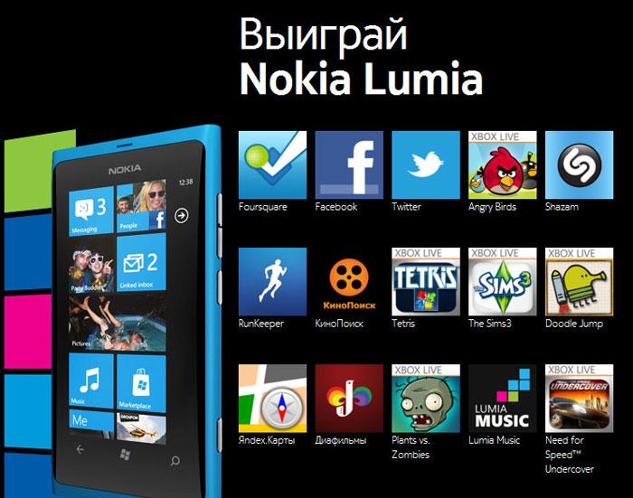 Фото №1 - Nokia Lumia 800 на MAXIM Online!