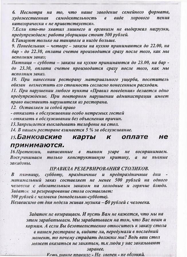 Фото №3 - «Потрудитесь одеться празднично!», или Самый негостеприимный ресторан в России