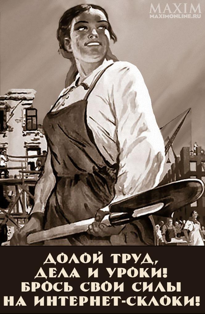 Фото №1 - 25 агитплакатов для всех забывших, что в Интернете кто-то не прав!
