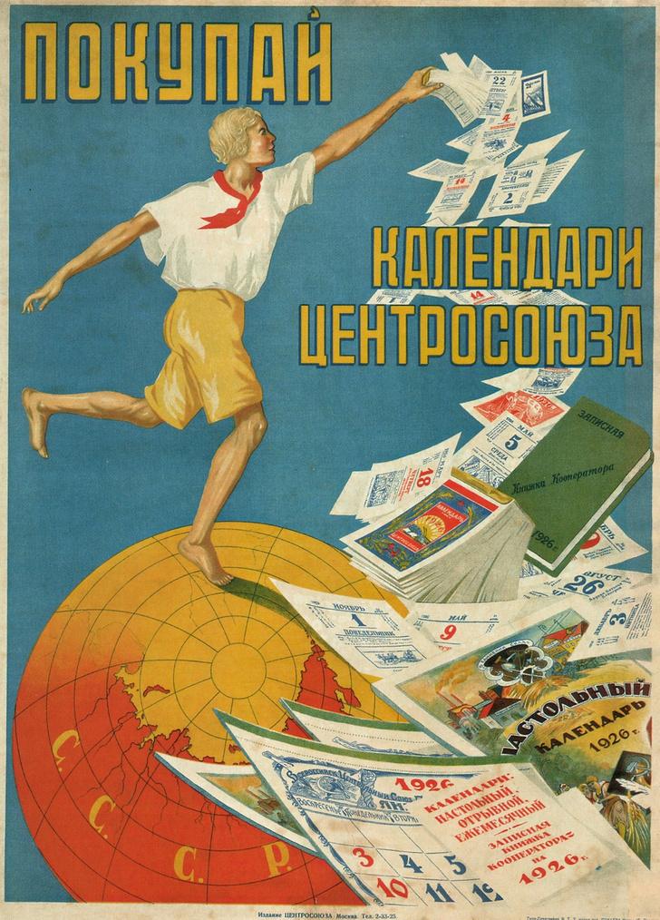 Фото №7 - 17 советских рекламных плакатов 1920-х годов