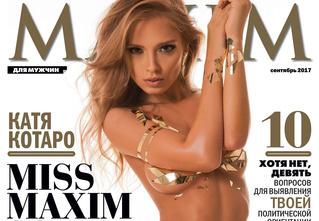 MAXIM в сентябре: Встречай десятку финалисток ежегодного конкурса красоты MISS MAXIM!